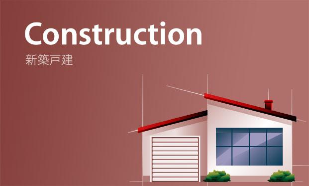 新築戸建 Construction