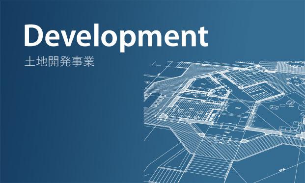 土地開発事業 Development