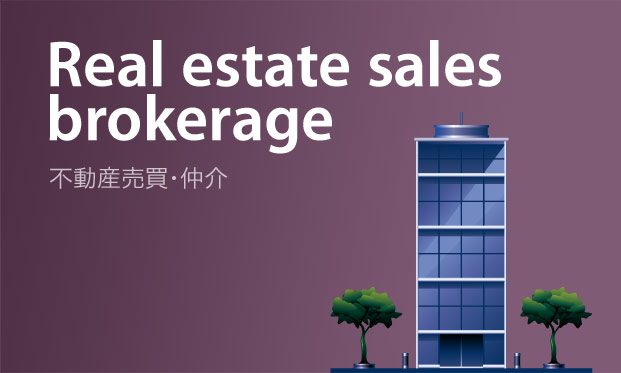 不動産売買・仲介 Real estate sales brokerage