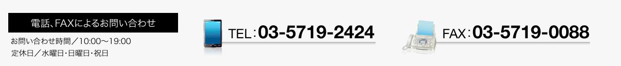03-5719-2424